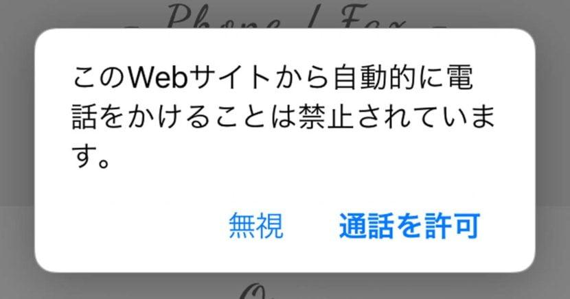 iPhoneで『このwebサイトから自動的に電話をかけることは禁止されています』と表示