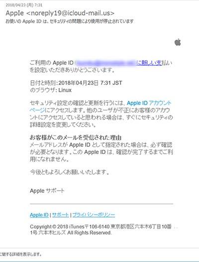 お使いのApple ID は、セキュリティの問題により使用が停止されています