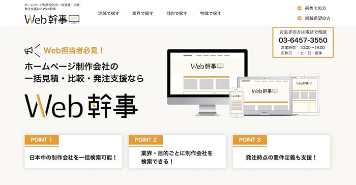 ホームページ制作会社の一括見積・比較・発注支援「Web幹事」