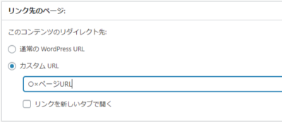 「Page Links To」設定