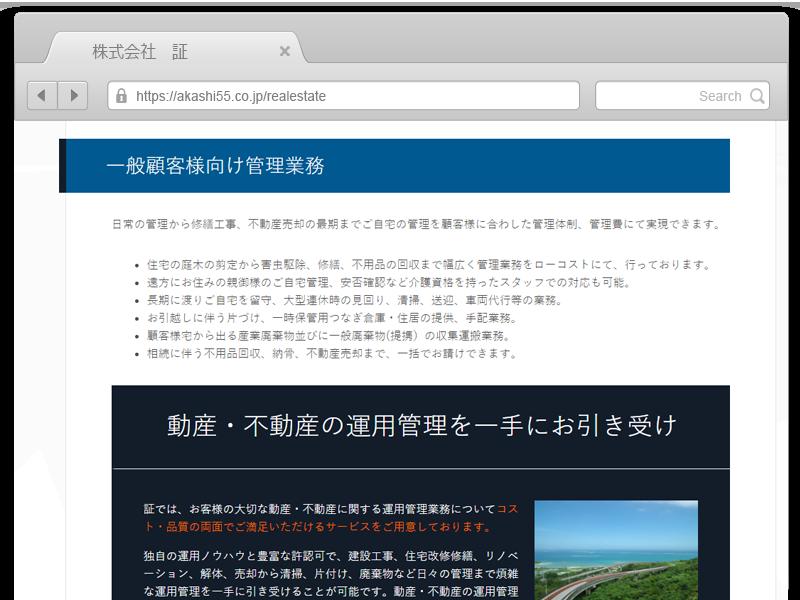 不動産・建設・解体・港湾管理の株式会社証ホームページ