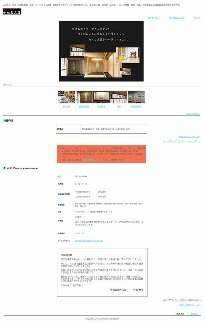 小松表具店ウェブサイトbefore