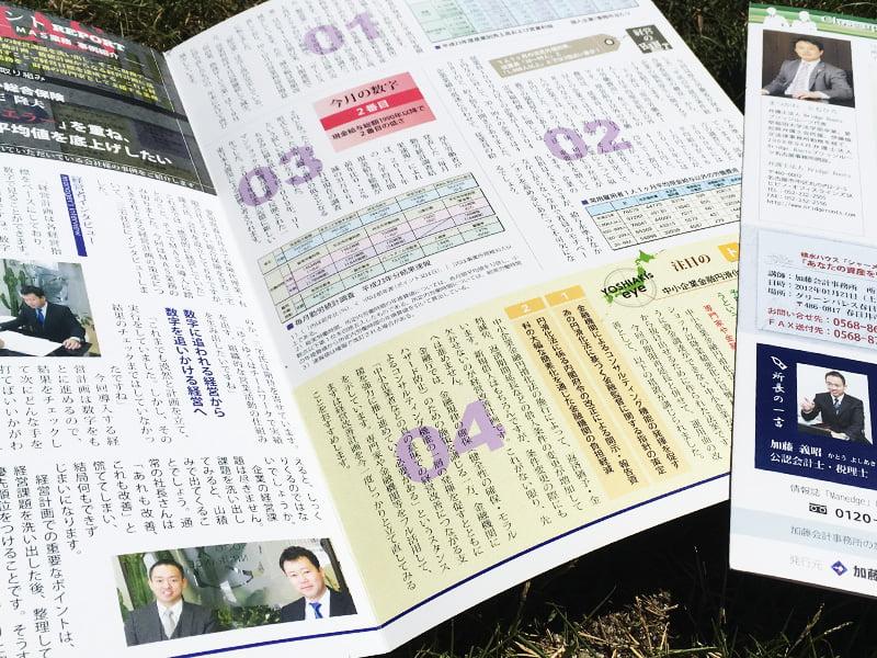 加藤会計事務所様月刊誌