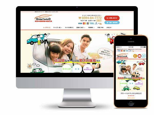 グローバルテクノウェブサイト