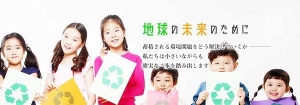 小牧市金属買取/産業廃棄物処理 ヤマショー金属株式会社様WEBサイトヘッダー