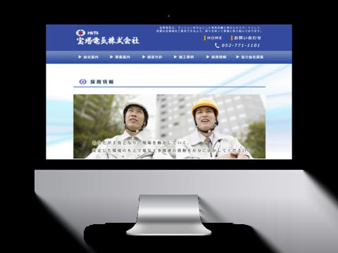 春日井市名東区マンション電気工事宝塔電気株式会社