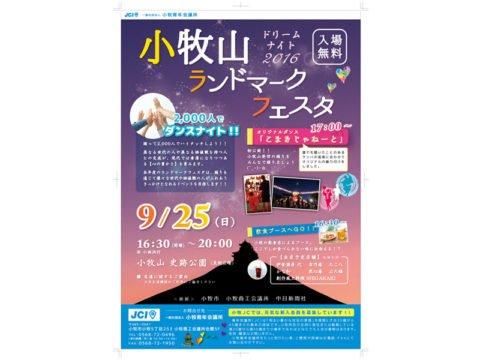 小牧青年会議所様イベントポスター