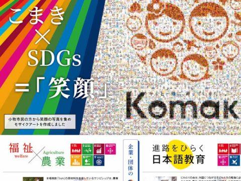 小牧青年会議所様ポスター制作 SDGs啓蒙ポスター