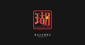 株式会社瑚電気ロゴ
