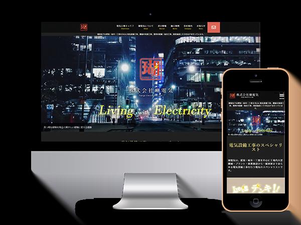 愛知・岐阜・三重を中心とした電気設備工事 株式会社瑚電気 ホームページ