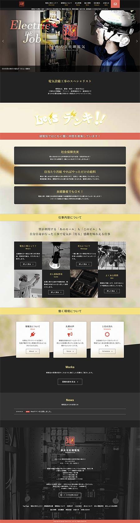 株式会社瑚電気ホームページ