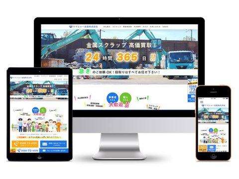 小牧市金属買取/産業廃棄物処理 ヤマショー金属株式会社様WEBサイト