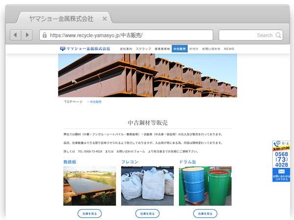 小牧市金属買取/産業廃棄物処理 ヤマショー金属株式会社様WEBサイト 中古鋼材販売ページ